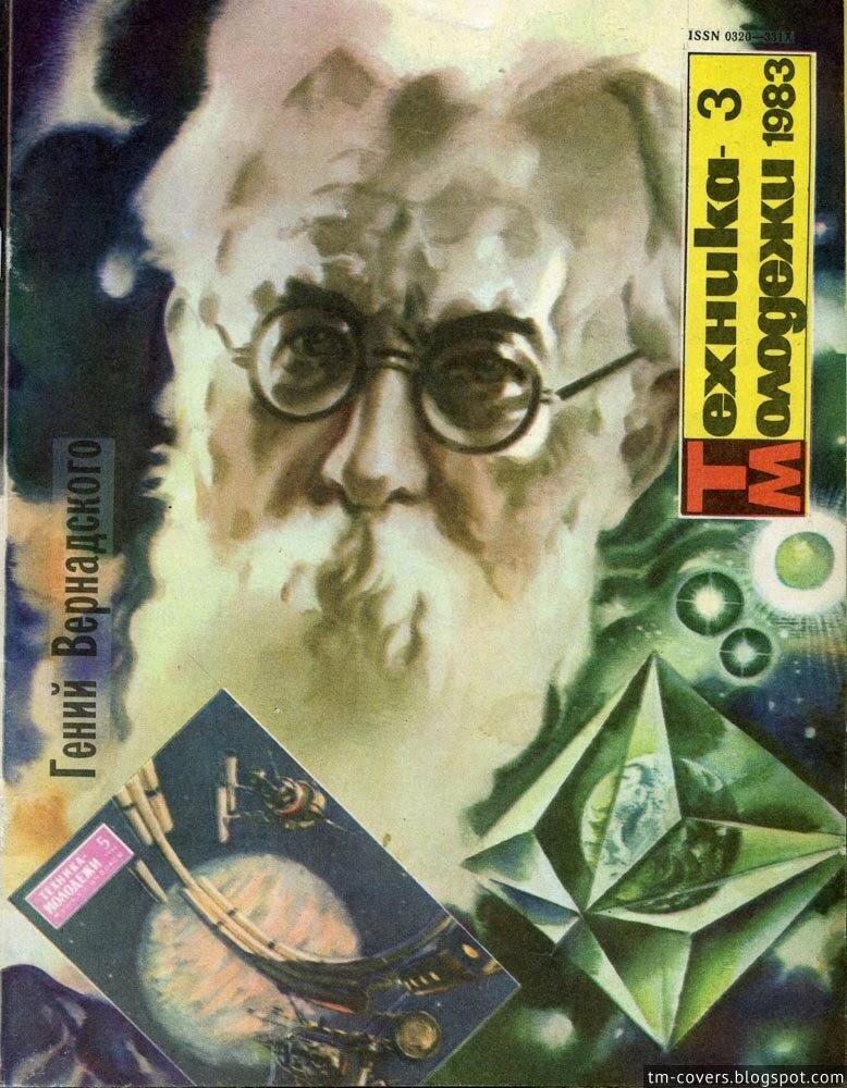 Техника — молодёжи, обложка, 1983 год №3