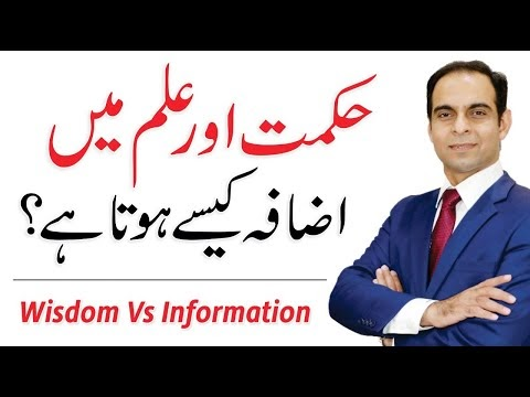 What is the difference between wisdom and knowledge? Qasim Ali Shah