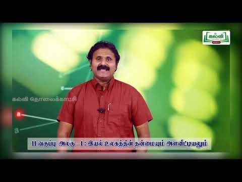 11th Physics இயல் உலகத்தின் தன்மையும் அளவீட்டியலும் அலகு 1 Kalvi TV