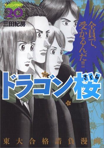 三田紀房『ドラゴン桜』(20巻)