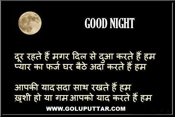 Best Short Good Night Quote And Messages In Hindi Sweet Dreams Gp