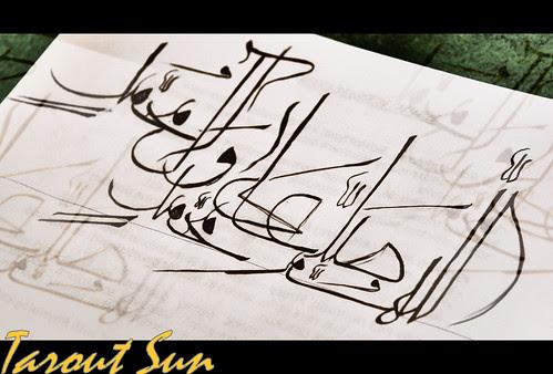 اللهم صل على محمد وآل محمد الطيبين الطاهرين