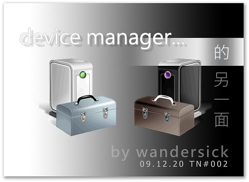 Device Manager, 裝置管理員的另一面