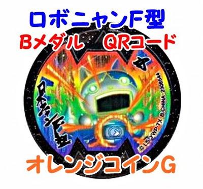 妖怪ウォッチバスターズ ロボニャンf型のqrコードオレンジコインg