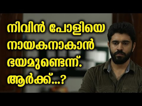 Geethu Afraid To Direct Nivin Pauly Movie