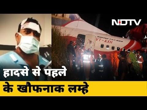 Air India Express plane crash survivors ने सुनाई आपबीती।NEWS HEADLINES।।