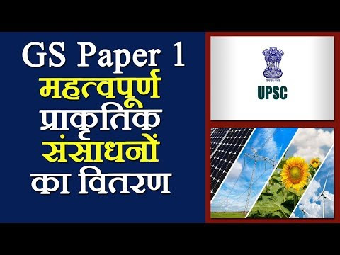 Natural Resources of India, Distribution | GS-Mains Paper 1| In Hindi | UPSC / IAS |