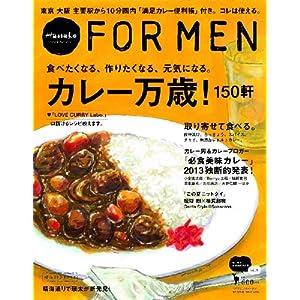Hanako FOR MEN Vol.8 カレー万歳! (マガジンハウスムック Hanako FOR MEN)