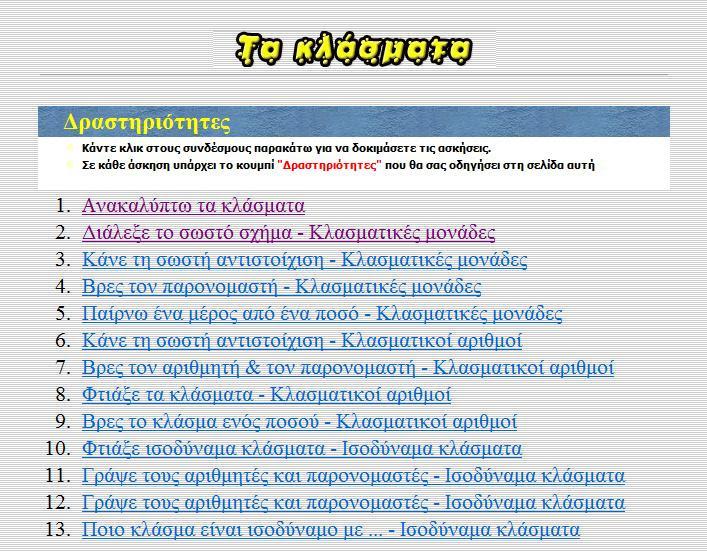 klasmata-111.jpg