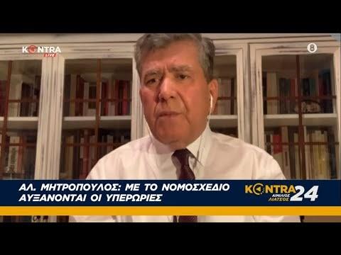 Αλέξης Μητρόπουλος: Ανήθικο εκτός από αντισυνταγματικό το σχέδιο Κωστή Χατζηδάκη