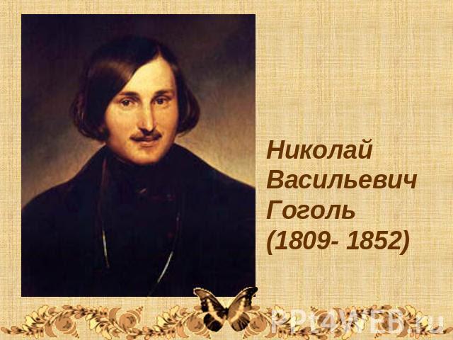 Картинки по запросу Н.В. Гоголь
