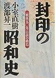 封印の昭和史―戦後50年自虐の終焉