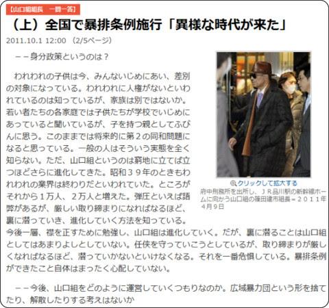http://sankei.jp.msn.com/affairs/news/111001/crm11100112010000-n2.htm