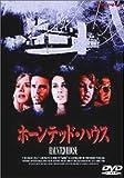 ホーンテッド・ハウス [DVD]
