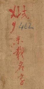 S.111