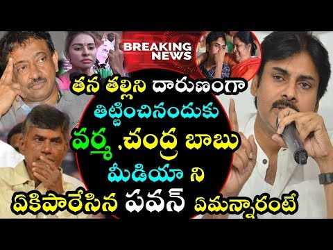 Pawan Kalyan Power punch to RGV ,Media and CBN
