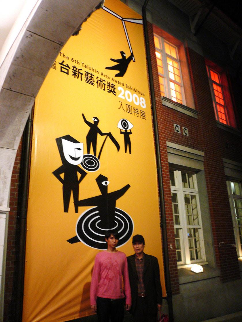 第六屆台新藝術獎2008入圍特展(蘇新田、蘇匯宇父子於MOMA台北當代藝術館)
