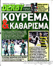 Εφημερίδα Derby News