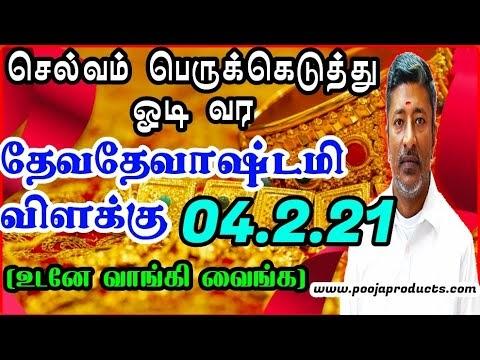 பணம் செல்வம்  பெருக தேவதேவாஷ்டமி விளக்கு | 04.2.21