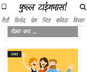 Full Timepass - Marathi Jokes, Poems and Message!