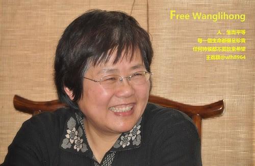 釋放王荔蕻@wlh8964,大姐早回家!