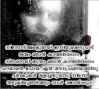 Facebook Profile Pictures For Boys With Quotes In Malayalam