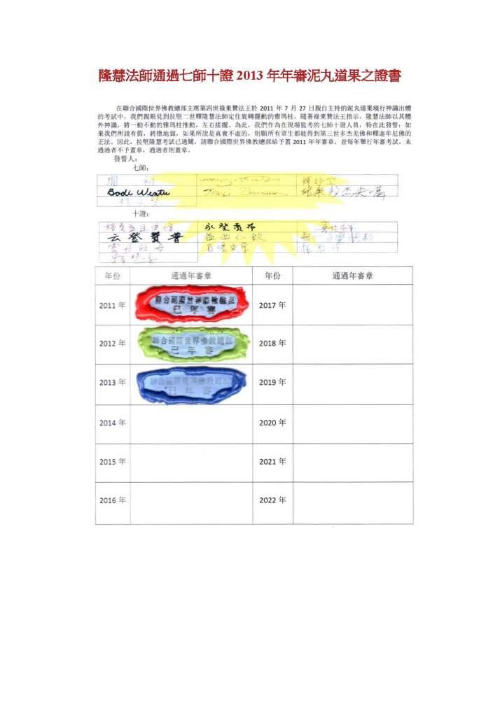 隆慧法師通過七師十證2013年年審_Page_1