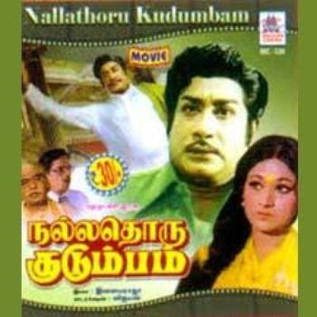 Image result for நல்லதொரு குடும்பம்