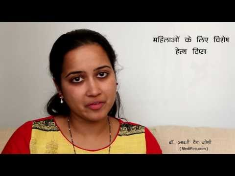 Important Health Tips and Advice for Women (Hindi)