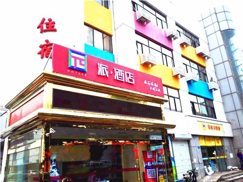 Pai Hotel Tianjin Xiqing District Yangliuqing Reviews