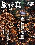 旅・写真 2008年 11月号 [雑誌]