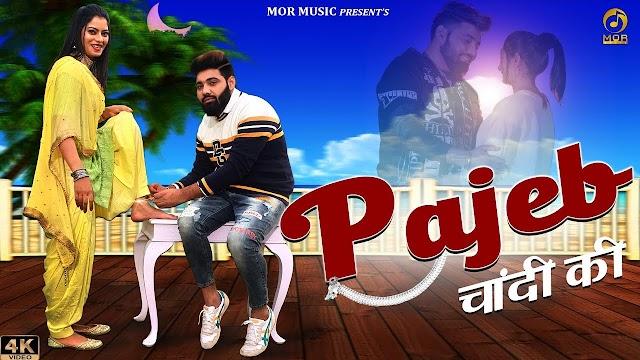 Pajeb Chandi Ki lyrics | Tony Garg & Renuka Pawar