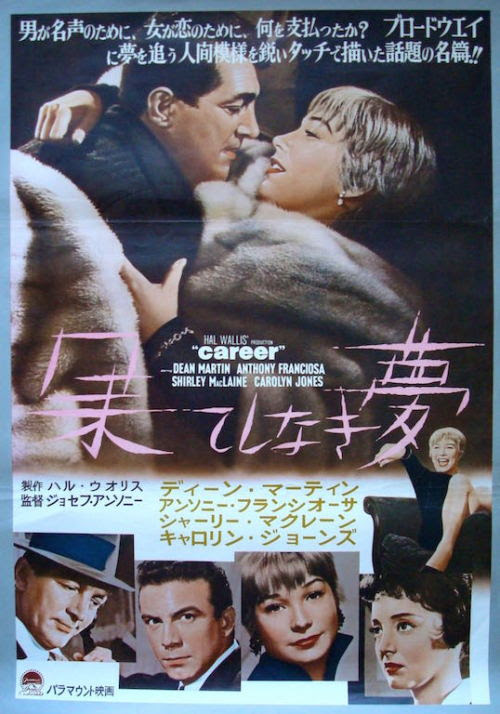 CAREER (1959) - DEAN MARTIN MOVIE POSTERS (Part 8/10)One of DEAN MARTIN's best dramatic acting performance as an Off-Broadway Theater manager who is helping a young hungry Actor (Anthony Franciosa - nominated for an Oscar) who falls in love with Dino's Girl, fellow Rat pack mascot Shirley MacLaine (see Part 3 and 4). Not easy to find a copy of this movie but worth watchingAbove is the rare beautiful vintage Japanese movie poster.In April 2016 All our RAT PACK (Frank Sinatra, Dean Martin, Sammy Davis Jr…) posters are ON SALE HereIf you like this entry, check the other 9 parts of this week's Blog as well as our Blog Archives and all our NEW POSTERSThe poster above courtesy of ILLUSTRACTION GALLERY