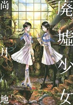 廃墟少女退廃的でスタイリシュなアートゴシック漫画 Gothic Base