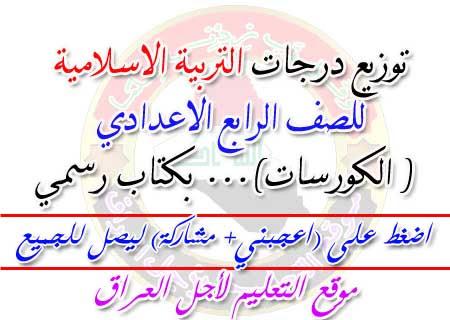 توزيع درجات التربية الاسلامية  للصف الرابع الاعدادي  ( الكورسات ).. بكتاب رسمي