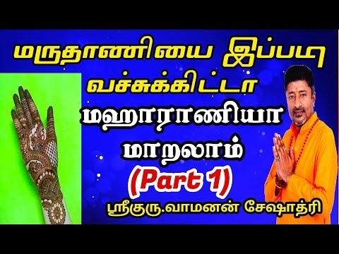 மருதாணி இப்படி வெச்சிகிட்டா மகாராணியா வாழலாம்| MARUDHANI | VAMANAN SESHA...