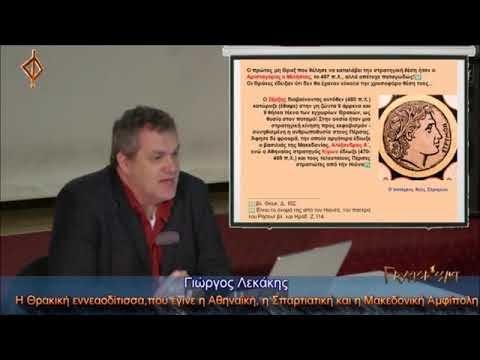 Ξέρξης όπως λέμε Γενάρχης Μίνωας ή Μίνωας = πρόγονος του Ξέρξη και άρα Babylonian