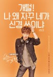 Cheese in the Trap3