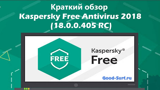 Download Kaspersky Free 2018 Antivirus Offline Installer