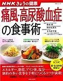 NHKきょうの健康 痛風・高尿酸血症の食事術: すぐに役立つ健康レシピシリーズ5 (主婦と生活生活シリーズ すぐに役立つ健康レシピ 5)