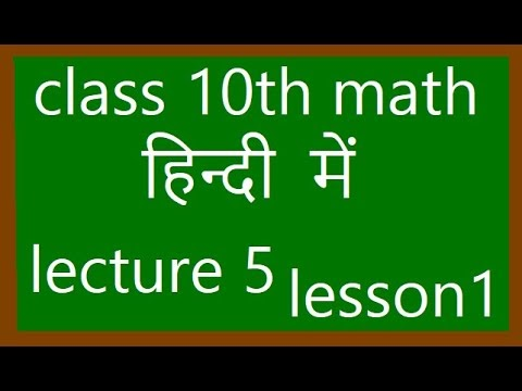 Factorization Class 10th Math In Hindi lecture 5 with Lesson 1/Lecture 5/Smart math Solution /Math