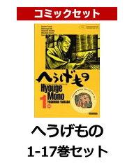 【送料無料】へうげもの 1-17巻セット [ 山田芳裕 ]