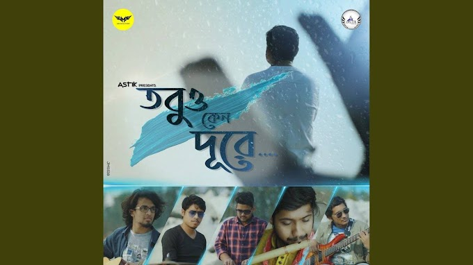 Watch New 2021 Bengali Song (Audio) - 'Tobuo Kano Dure' Sung By Astik | Bengali Video Songs - Times of India