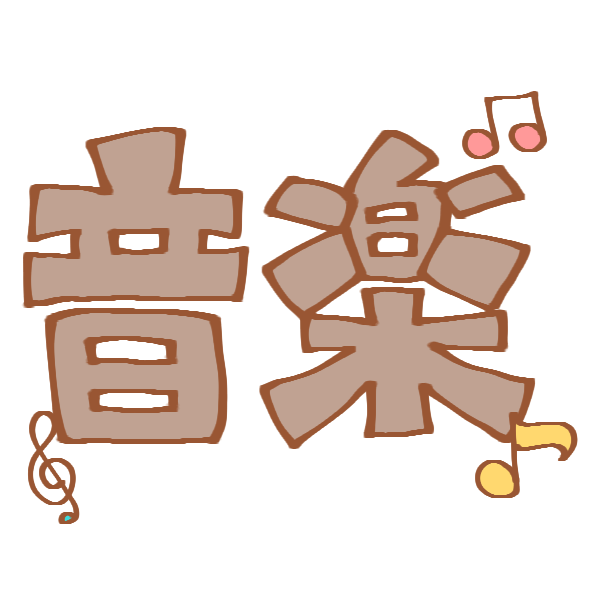 音楽の文字のイラスト かわいいフリー素材が無料のイラストレイン