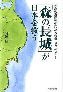 「森の長城」が日本を救う