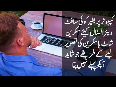 HOW TO TAKE SCREEN SHOT IN COMPUTER WITHOUT INSTALLING ANY SOFTWARE IN URDU