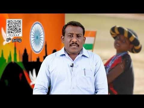 8th Tamil  விடுதலைத் திருநாள் இயல் 7 பகுதி 2 TM  Part 2 Kalvi TV