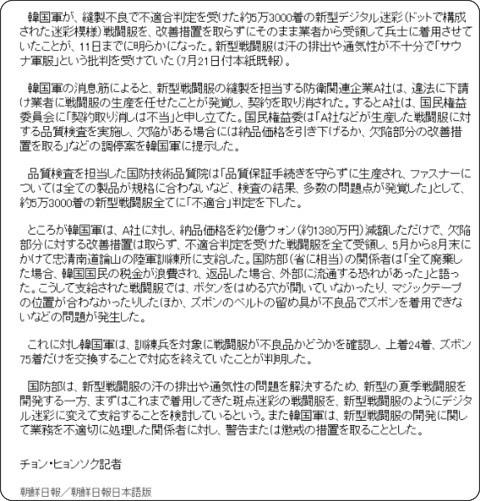 http://www.chosunonline.com/site/data/html_dir/2012/09/12/2012091201371.html