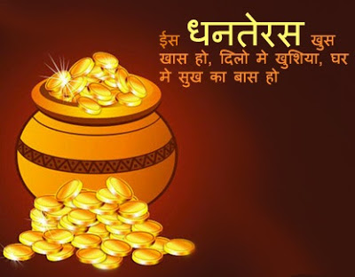 2017quotes for dhanteras wishes, dhanteras latest quotes2019, happy dhanteras wishes quotes 2018, happy dhanteras latest wallapers 2017