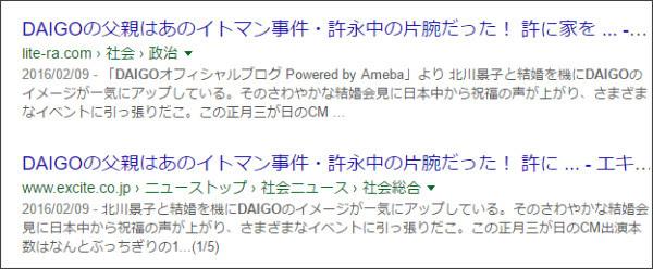 https://www.google.co.jp/#q=DAIGO++%E8%A8%B1%E6%B0%B8%E4%B8%AD&*